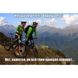Антисоветы велосипедистам